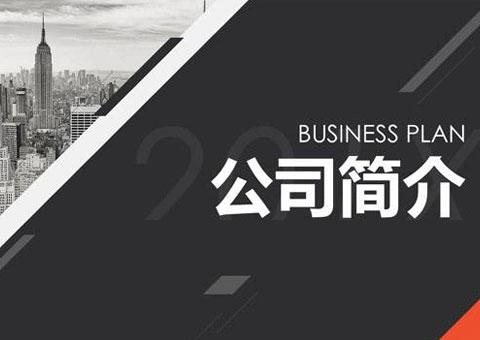 广东晶智达工业设备nba山猫直播在线观看公司简介